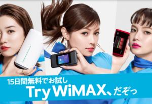 WiMAXの使用感が気になるならUQ WiMAXの無料お試しサービスを使ってみよう!