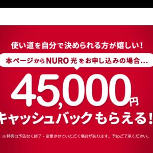 NURO光は工事費40,000円が実質無料!注意点を抑えてお得に利用しよう!