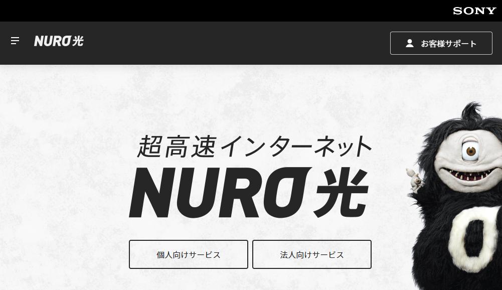 NURO光のキャンペーンを比較!公式と代理店どっちがお得?