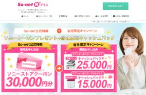 So-net光プラス【株式会社NEXT】