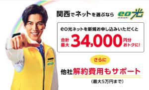 EO光【株式会社オプテージ】