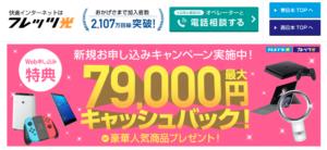 フレッツ光【株式会社メディアサービス】