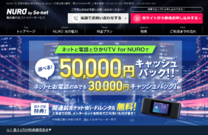 NURO光【株式会社LIFEBANK】