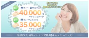 NURO光【株式会社アウンカンパニー】のメリット・デメリット・総評まとめ
