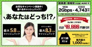 NURO光【株式会社フルマークス】のメリット・デメリット・総評まとめ