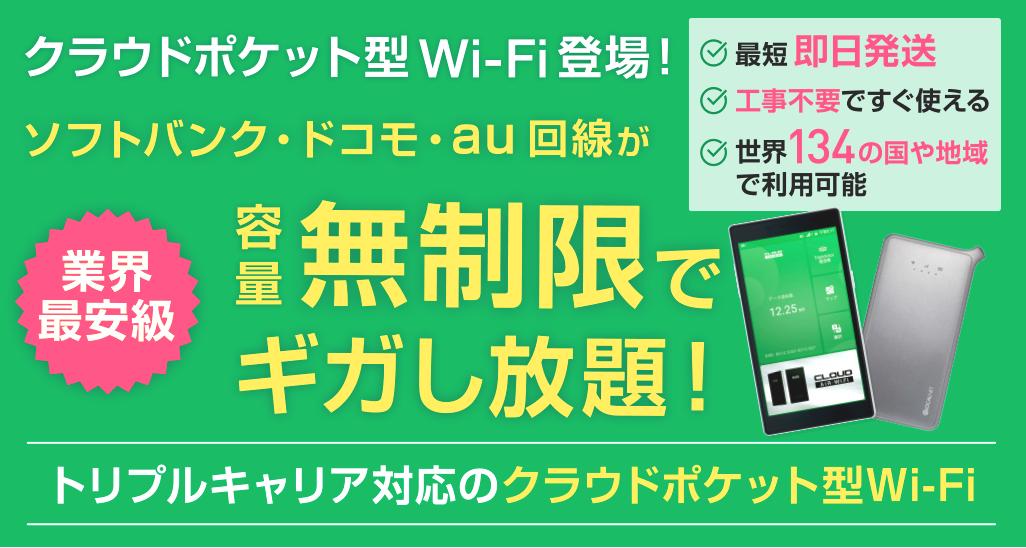 ギガWi-Fiのメリット・デメリット・総評まとめ