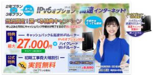 ビッグローブ光【株式会社NNコミュニケーションズ】