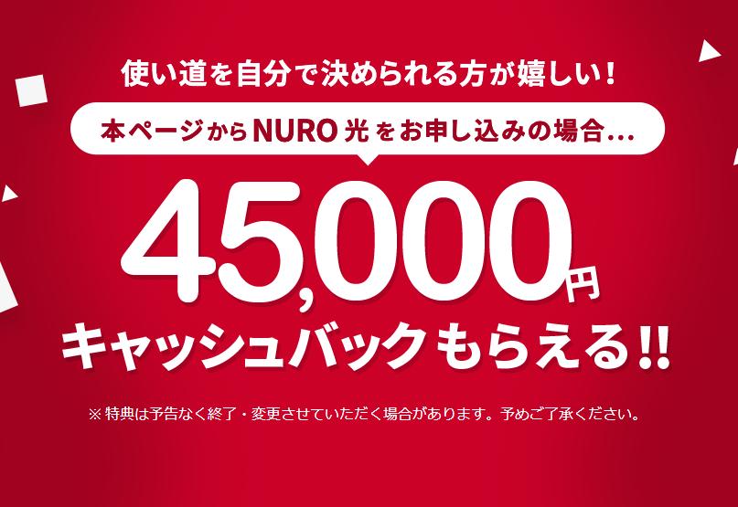 NURO光【ソニーネットワークコミュニケーションズ株式会社】のメリット・デメリット・総評まとめ