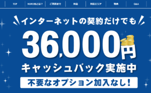 NURO光【ライフサポート株式会社】のメリット・デメリット・総評まとめ