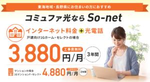 コミュファ光【So-net】のメリット・デメリット・総評まとめ