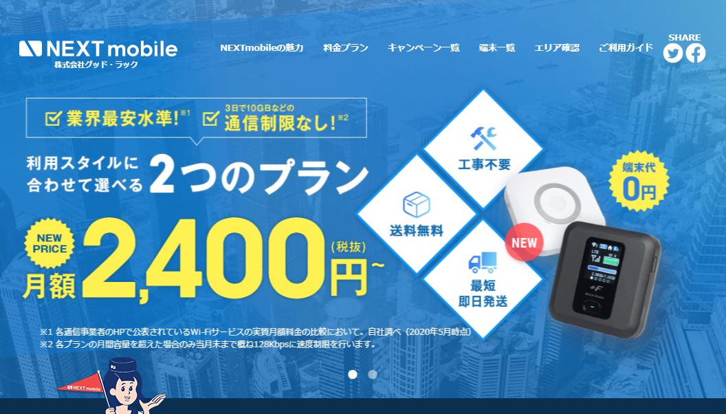 NEXT mobileのメリット・デメリット・総評まとめ
