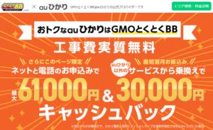 auひかり【GMOとくとくBB】