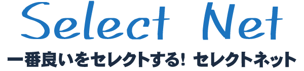 セレクトネット.net