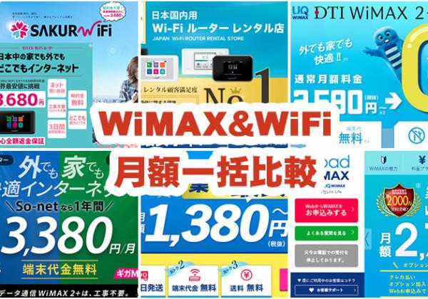 wimaxwifi-月額料金一括比較