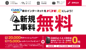 ドコモ光のメリット・デメリット・口コミ・総評まとめ【GMOインターネット株式会社】