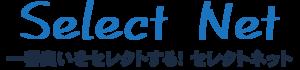 インターネット回線選びの最適解 セレクトネット